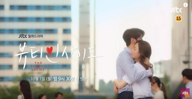 드라마 '뷰티 인사이드' 티저 영상이