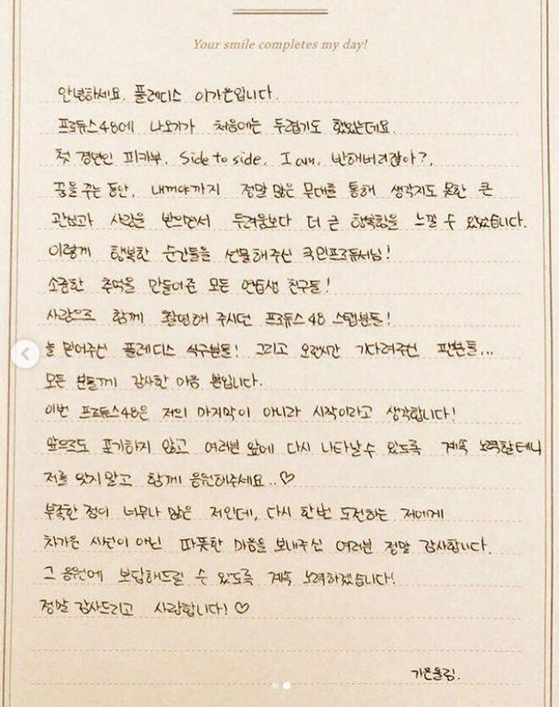 '프로듀스48' 이가은이 팬들에게 손편지를