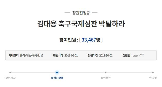 베트남 언론이 '김대용 심판 자격 박탈' 청원에 대해 보도한