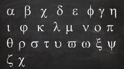 Η Ελληνική γλώσσα ως στοιχείο και μέσο