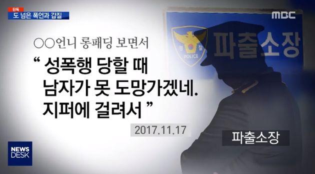 부하들이 집단으로 진정 제기한 '서울 한남파출소장' A씨의 평소