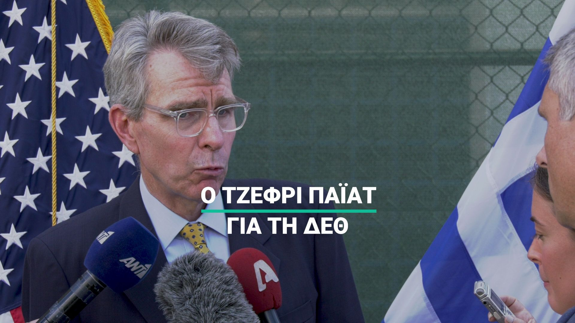 Ο Τζέφρι Πάιατ απαντά στη HuffPost Greece τι σημαίνει η παρουσία των ΗΠΑ στη ΔΕΘ