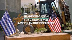 Η Αμερικανική Πρεσβεία