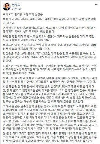 민병두 의원에 따르면 트럼프는 김정은의 '정절'을
