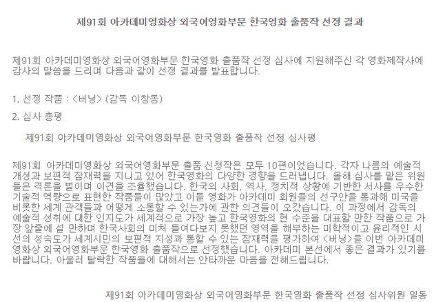 영화 '버닝'이 아카데미 외국어영화상 후보로