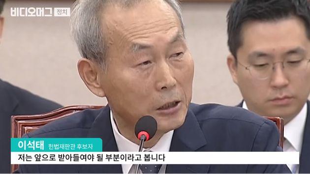 """″동성혼을 찬성하는 입장인가 반대하는 입장인가 이것만 말씀하라""""는 박지원의 질문에 대해 이석태 후보자는"""