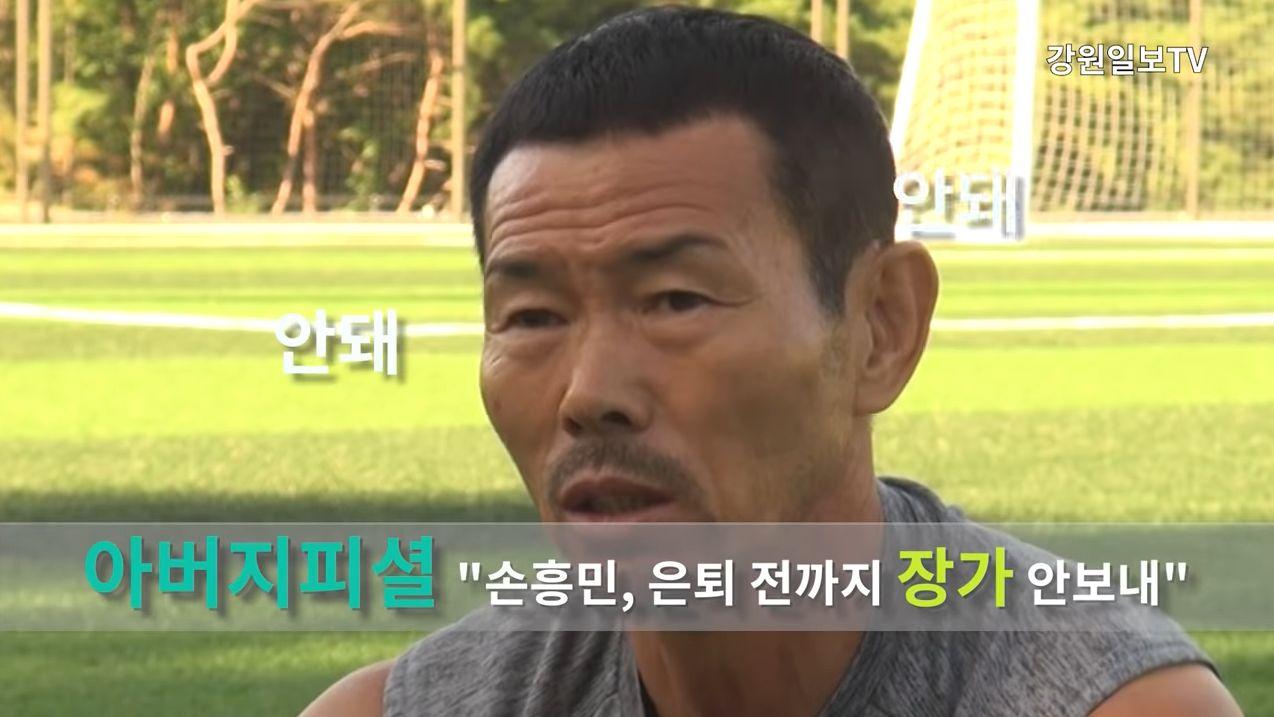손웅정 감독이 손흥민의 미래와 은퇴, 한국축구에 대해 한 말