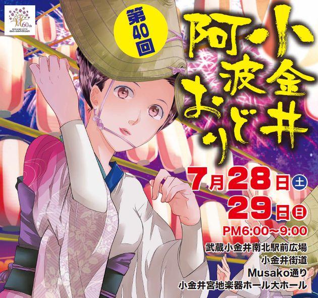 '동네 축제'로 단합하는 일본