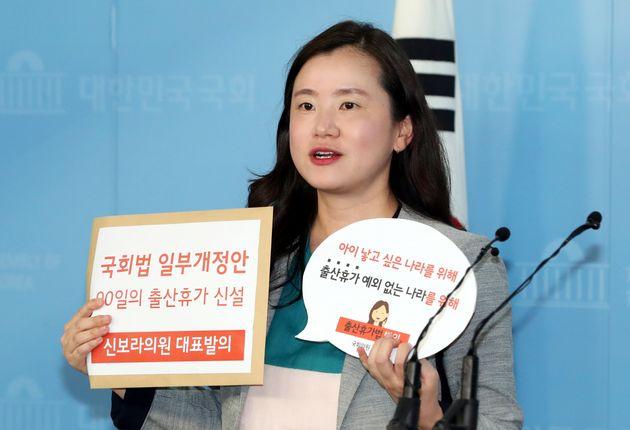 신보라 자유한국당 의원이 지난달 8일 오후 서울 여의도 국회 정론관에서 국회의원도 출산휴가를 최대 90일 쓸 수 있도록 하는 내용의 국회법 일부 개정안 발의 기자회견을 하고