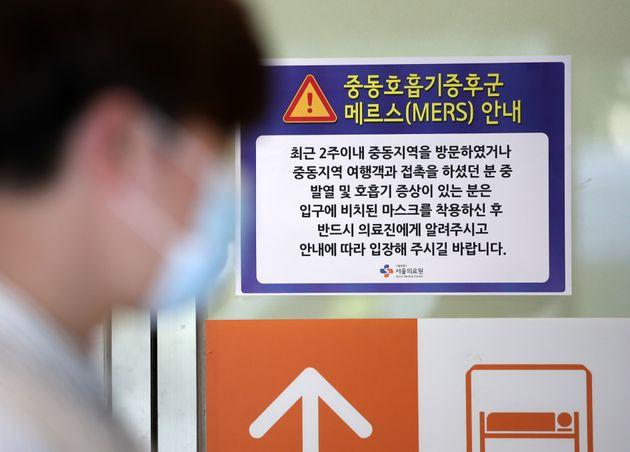12일 중랑구 서울의료원 응급실 입구에 메르스 안내문이 붙어