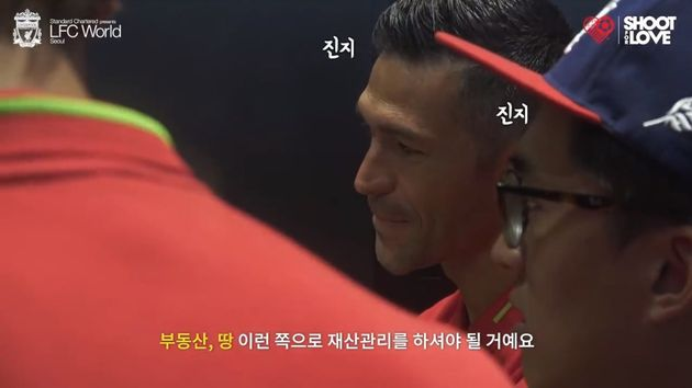 한국 방문한 리버풀 레전드들이 '사주카페'에
