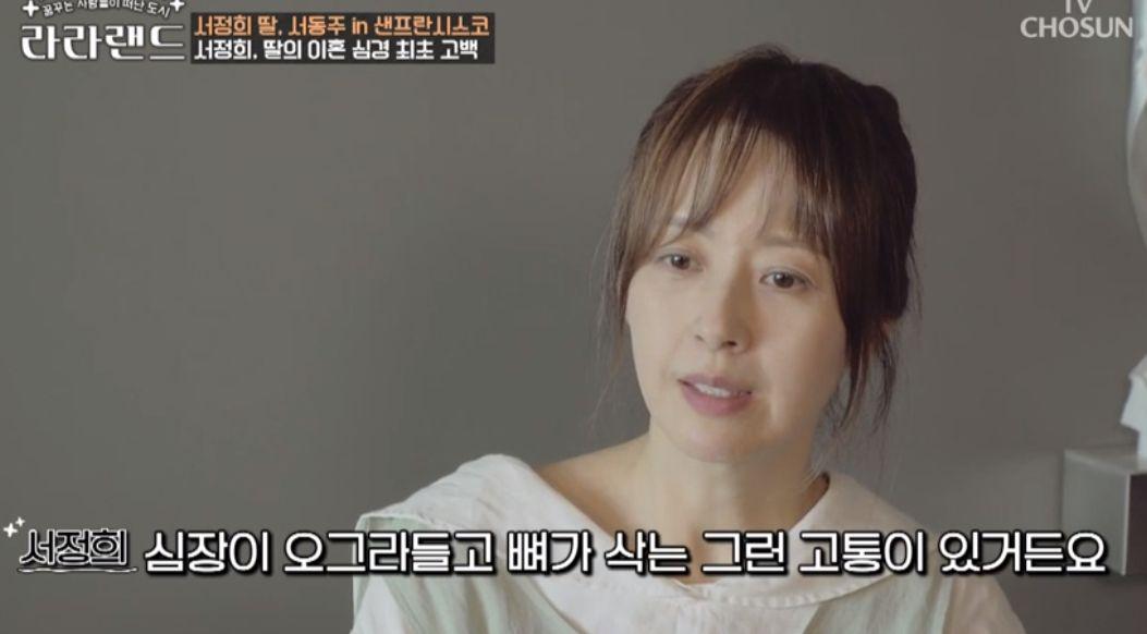 딸 서동주의 이혼을 바라보는 방송인 서정희의 솔직한 심정