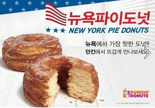 """You're better than that <a href=""""http://eater.com/archives/2013/07/30/dunkin-donuts-south-korea-cronuts.php"""" target=""""_blank"""">"""