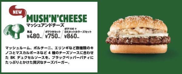 "Excuse? Mush'N'Cheese? Pronounced <em>masshu ando chiizu</em> in Japanese, this vulgar creation features a black <a href=""htt"