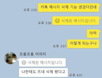 드디어 카카오톡에서 '보낸 메시지'를 삭제할 수