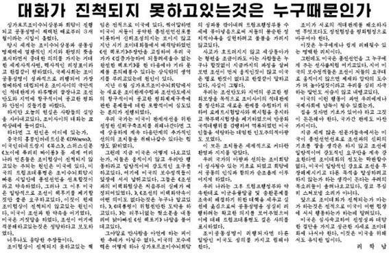 남북정상회담 당일, 북한 노동신문은 '북미대화 교착은 미국 탓'이라고