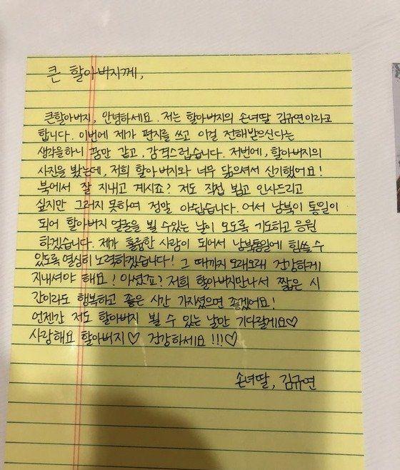 16세 특별수행원이었던 김규연양은 평양행 비행기를 타지