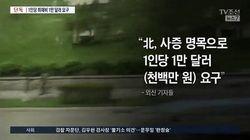 '북한 비자 1만달러 오보' TV조선의 재심 청구도