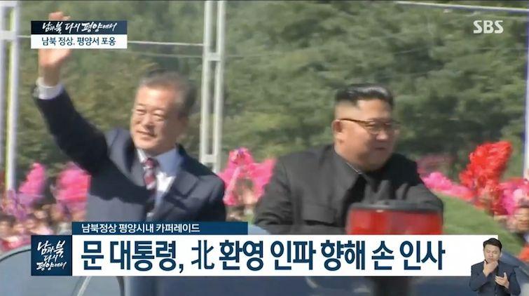 [남북정상회담] 문재인 대통령과 김정은 위원장이 평양 시내 '퍼레이드'를 했다