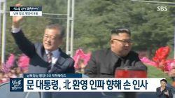 [남북정상회담] 문재인 대통령과 김정은 위원장이 평양 시내 '퍼레이드'를