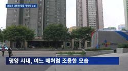 뉴스를 본 사람들은 CJ 대한통운이 북한에 진출한 줄