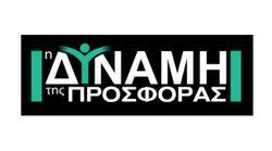 dinamiprosforas.gr : Ειδησεογραφικό site για την προσφορά και τον εθελοντισμό από την Έμυ