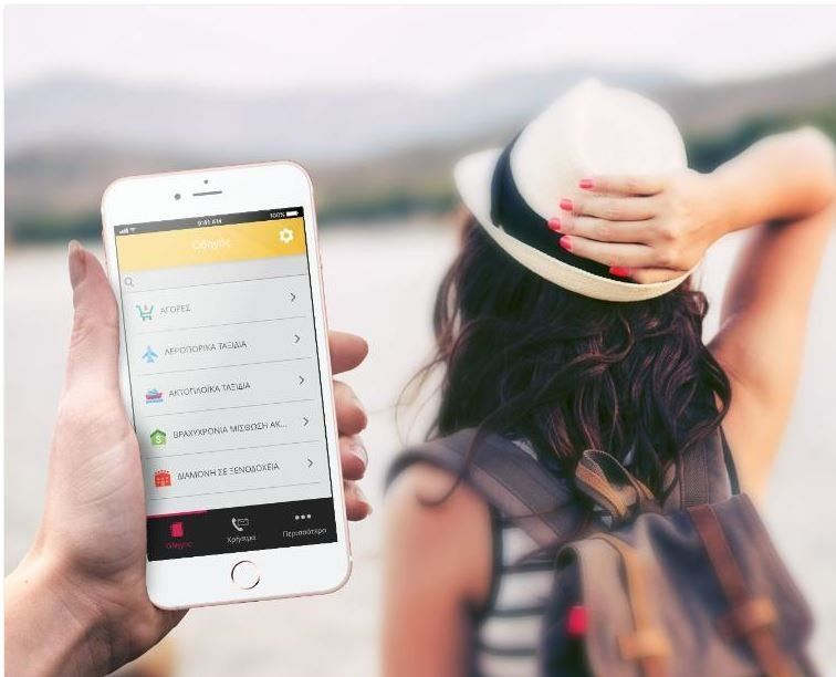 Χρυσό βραβείο στην εφαρμογή Traveler Rights GR της ΓΣΕΕ από τους καταναλωτές