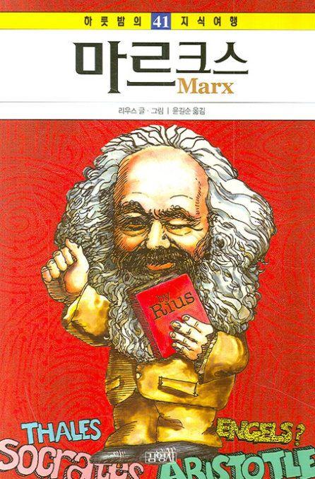 리우스의 만화 '마르크스' 책