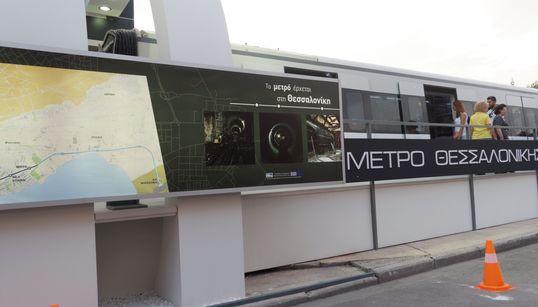 Το μετρό Θεσσαλονίκης «κέρδισε» το