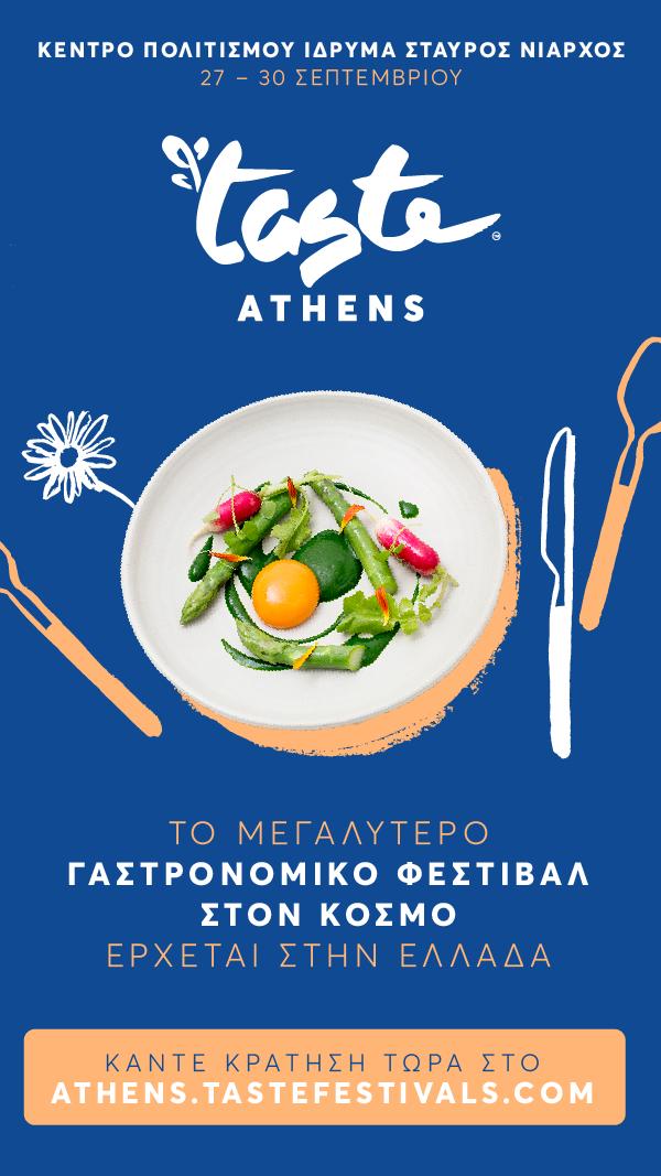 Τaste of Athens: Τέσσερις μέρες (γαστρονομικών)