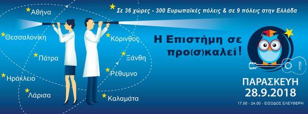 Βραδιά του ερευνητή: Η επιστήμη σε προσ(κ)αλεί στη Θεσσαλονίκη
