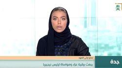 Qui est Weam Al Dakheel, la première femme à présenter le JT à la télé