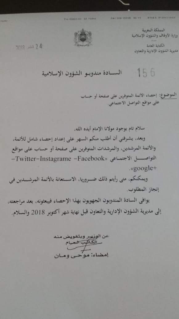 Le ministère des Habous et des affaires islamiques garde un oeil sur les comptes Facebook des
