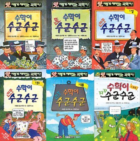2000년대 초등학생들의 심금을 울렸던 도서 시리즈