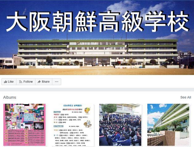 오사카 조선 학교의 고교무상화 항소심 패소의
