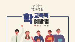 대전시교육청이 제안한 '학교폭력 예방법'은