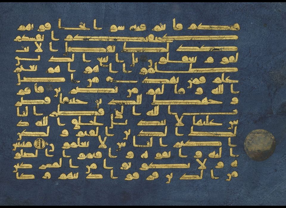 Folio from the Blue Qur'an, second half of ninth to mid-10th century.