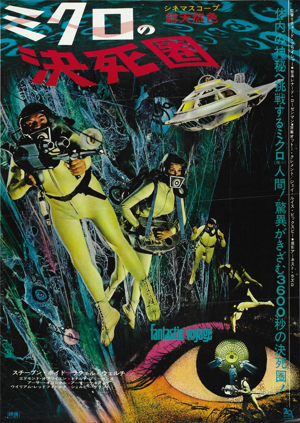 """<a href=""""http://movieposters.ha.com/itm/science-fiction/fantastic-voyage-20th-century-fox-1966-japanese-b2-20-x-29-/a/665-283"""