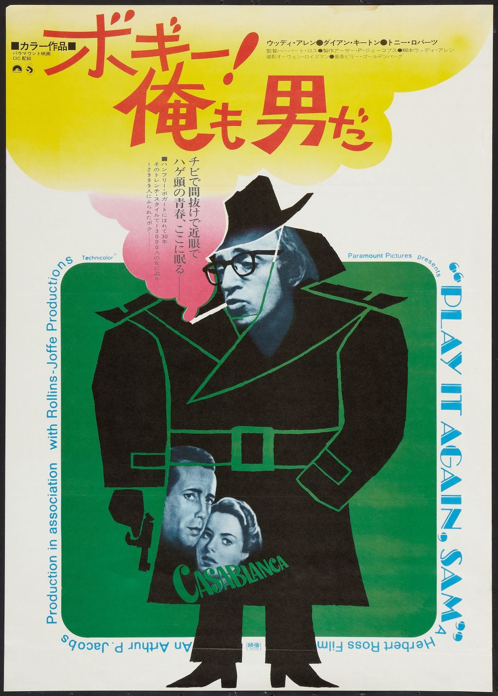 """<a href=""""http://movieposters.ha.com/itm/comedy/play-it-again-sam-paramount-1972-japanese-b2-20-x-285-comedy/a/511014-54305.s"""""""
