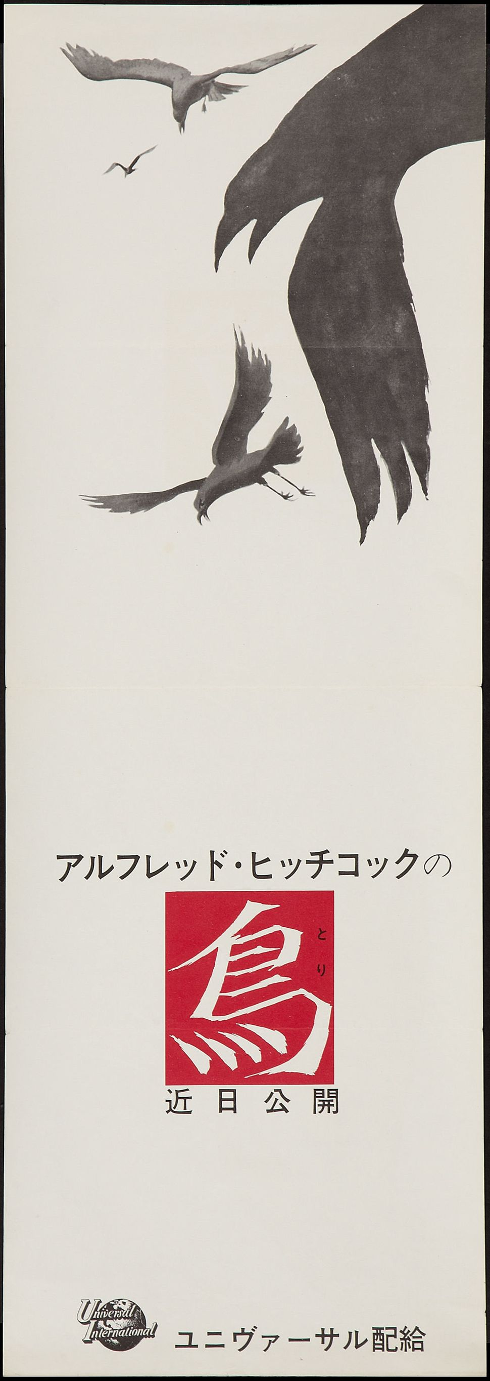 """<a href=""""http://movieposters.ha.com/itm/hitchcock/the-birds-universal-1963-japanese-b4-poster-10-x-29-hitchcock/a/161236-5305"""