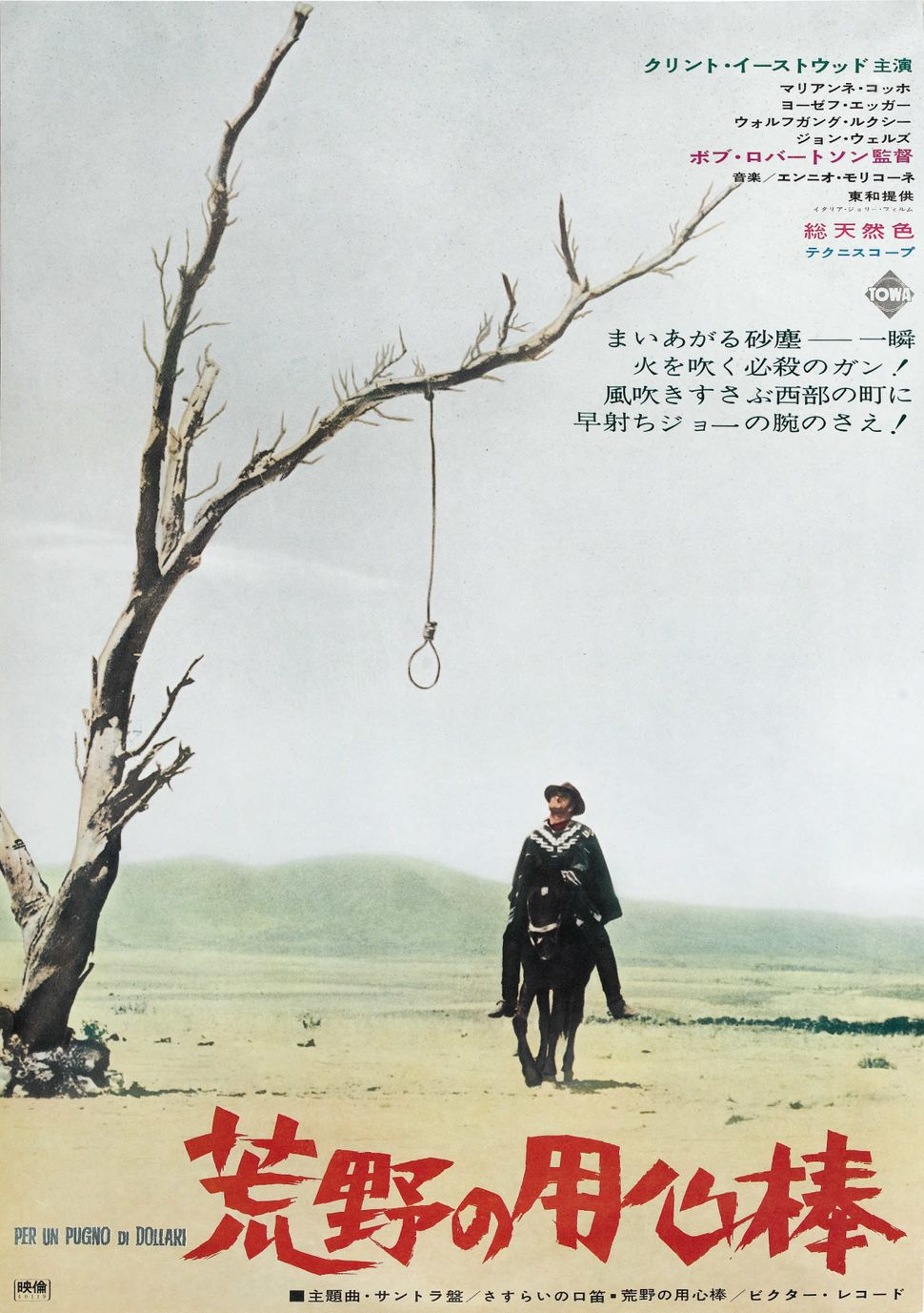 """<a href=""""http://movieposters.ha.com/itm/western/a-fistful-of-dollars-united-artists-1967-japanese-b2-20-x-29-/a/667-28163.s"""""""
