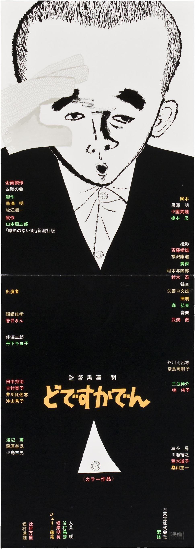 "<a href=""http://movieposters.ha.com/itm/drama/clickety-clack-toho-1971-japanese-b4-10-x-29-/a/7003-86640.s"" target=""_blank"">C"