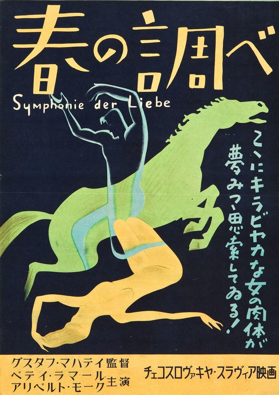 """<a href=""""http://movieposters.ha.com/itm/romance/symphonie-der-liebe-l-alliance-generale-de-distribution-cinematographi-1949-f"""