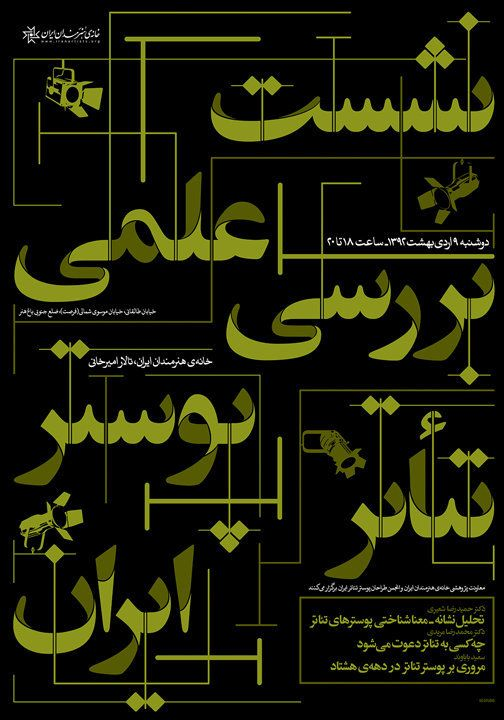 Arabic lettering, one of the world's most fluid and ornate, famously lends itself to calligraphic elaboration. Indeed, callig