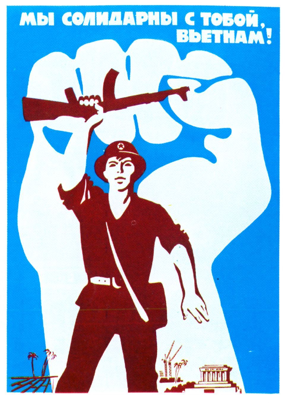 Soviet Propaganda poster from the 70's. We are in solidarity with you, Vietnam!""