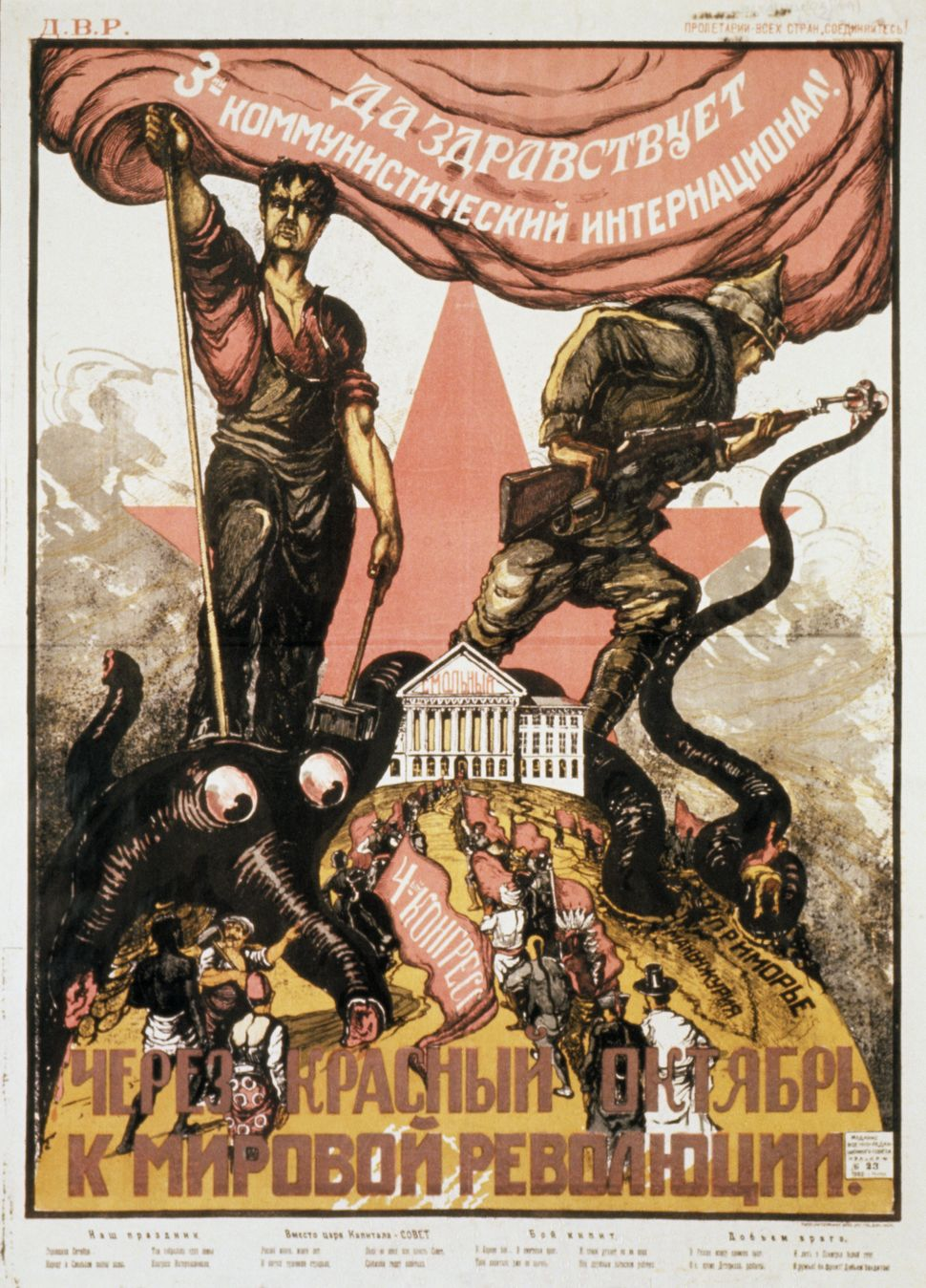 "1920's: ""Long live the 3rd Communist International – from a red October to a world revolution."""