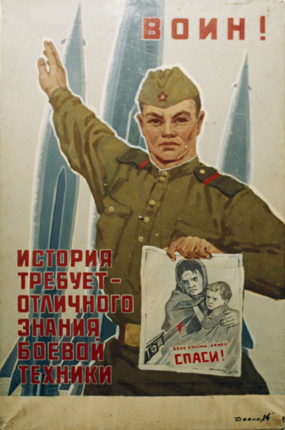 "1950 poster: ""Soldiers! History requires excellent knowledge of military technology."""