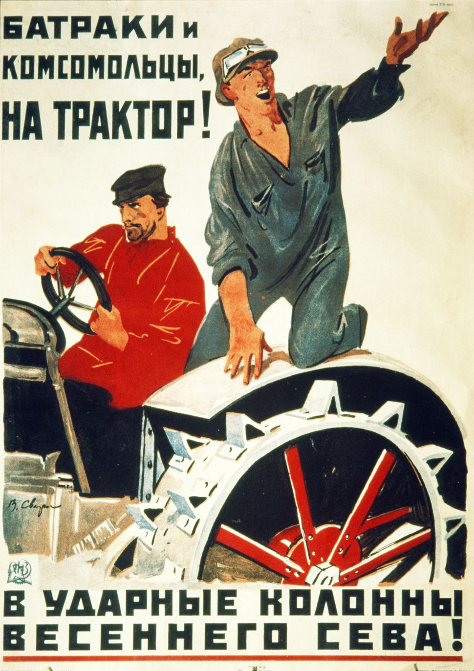 "1930s poster: ""Communist Youth, to tractors! Into the shock troops of the spring harvest!"""