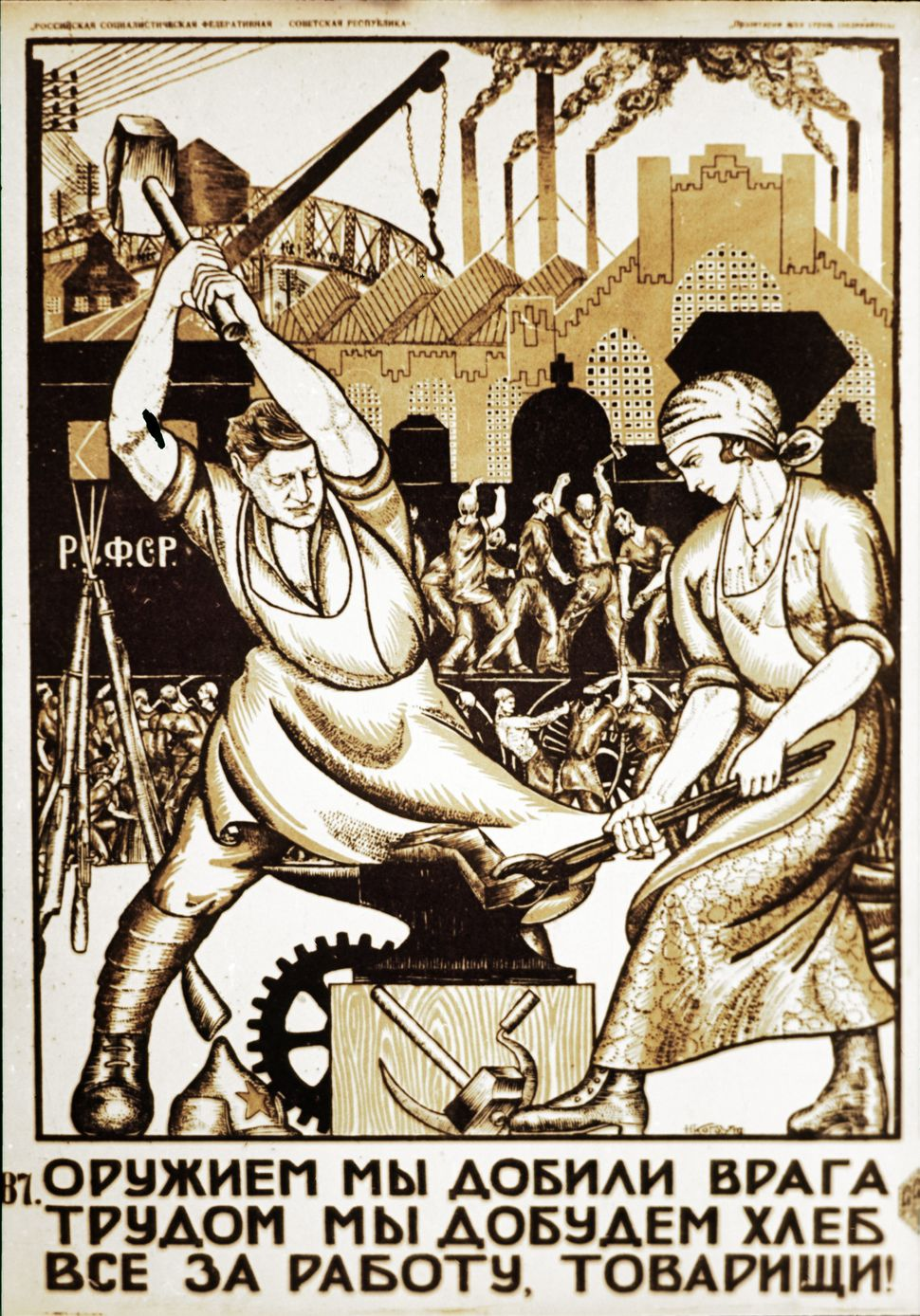 "1920's poster: ""With guns we will defeat the enemy, with hard work we will have bread. To work, comrades!"""