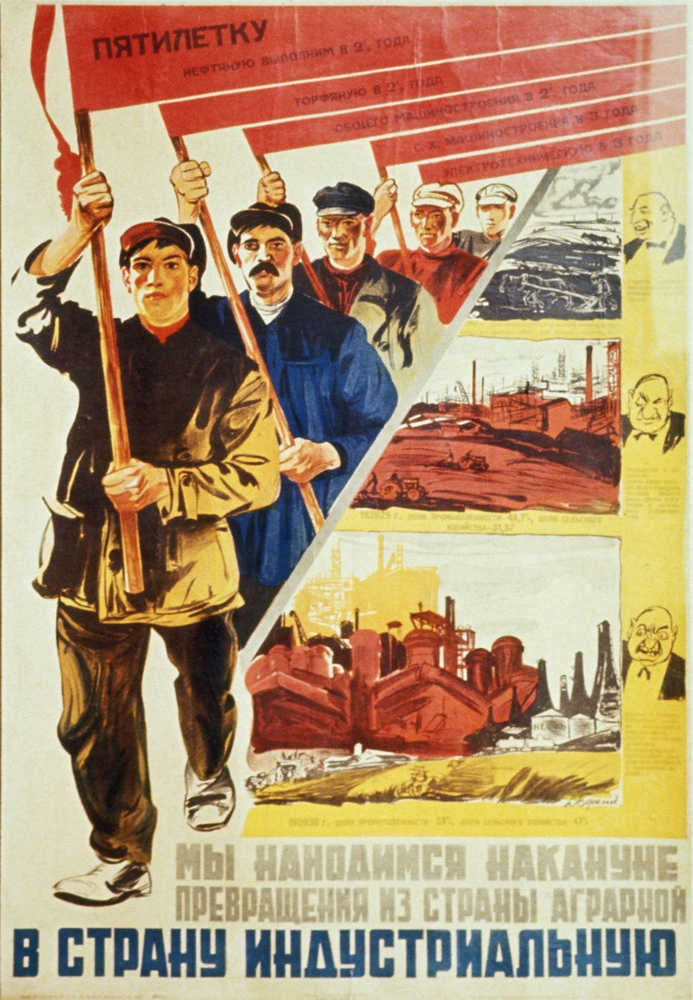 1930's poster supporting the Five-Year Plan.
